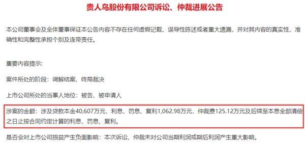 """二号站平台代理债务违约超4亿 又有""""首富""""被限制高消费了"""