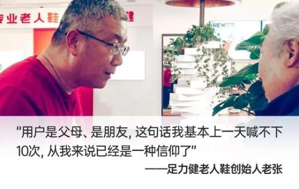 足力健创始人张京康:如何让老人过上健康快乐的幸福生活?